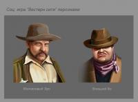 """соц игра """"Вестерн сити"""" персонажи"""