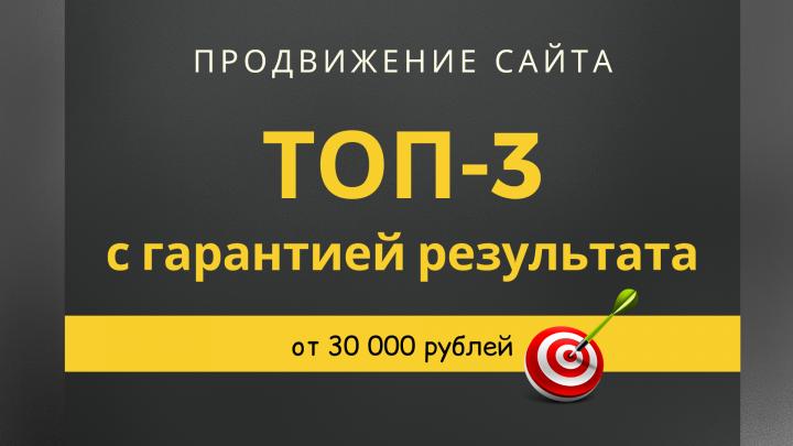 Продвижение в ТОП-3 Яндекса с гарантией