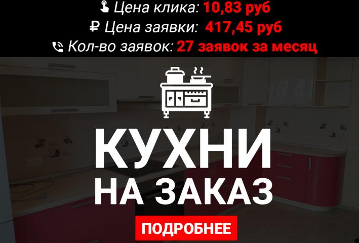 Как получить заявок на 2 700 000 руб в сфере кухни на заказ
