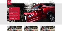 Nissan (сайт официального представительства в России, Москва)