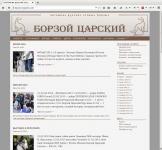 Сайт питомник собак