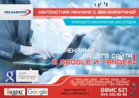 листовка А4 вебмаркетинг
