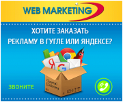 гиф баннер вебмаркетинг