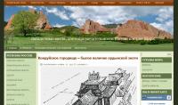 Наполнение и ведение сайта туристическо-развлекательной тематики