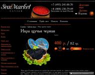 Интернет — магазин «Seamarket»