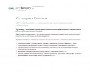 Представительство в Казахстане ООО «ЭниЛакшери»