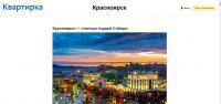 Обзорная статья о Красноярске для Kvartirka.com