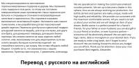 Перевод текста с русского на английский