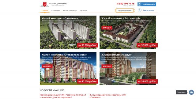 WordPress - Строительный комплекс Кубаньгис