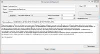 Программа рассылки e-mail