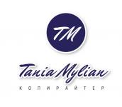 Копирайтер Татьяна Мылян
