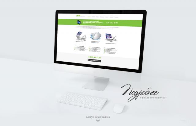 Дизайн сайта - Acer сервис