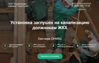LP под ключ для  УК «УралСтрой» //105 т.р.