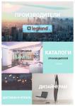 Блок категорий lamps-online