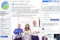 Фейсбук: привлечение клиентов для компании ГИГАНТ.