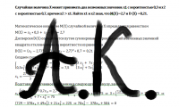 Решение задач по мат. статистике
