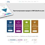 Сайт фирмы автоматизации бизнеса : Salesforce