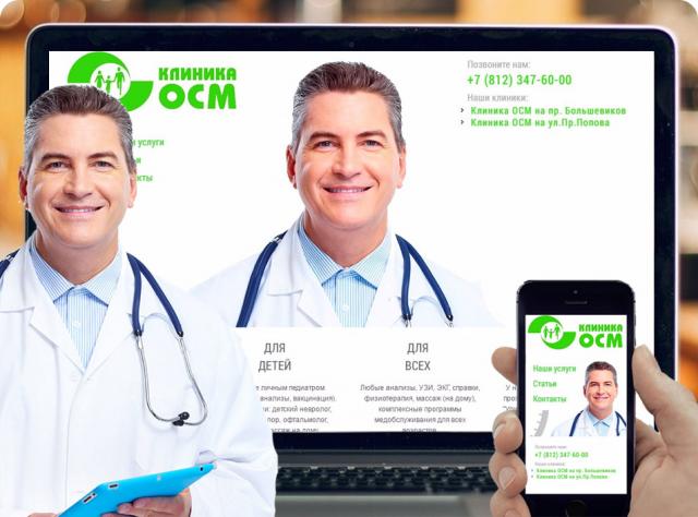 """Клиника """"ОСМ"""" (СПБ)"""