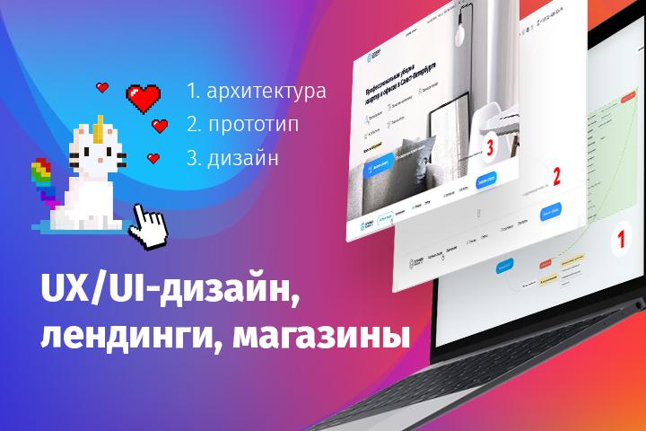 Дизайн сайта CRM системы