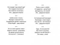 Детские загадки в стихах
