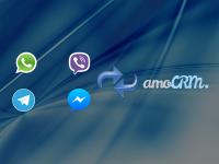 Интеграция AmoCRM с месседжерами