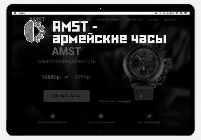 AMST - армейские часы