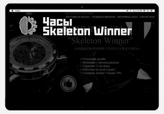 Часы Skeleton Winner