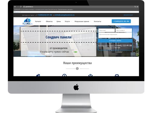 Сайт компании «Комплекс Строй»