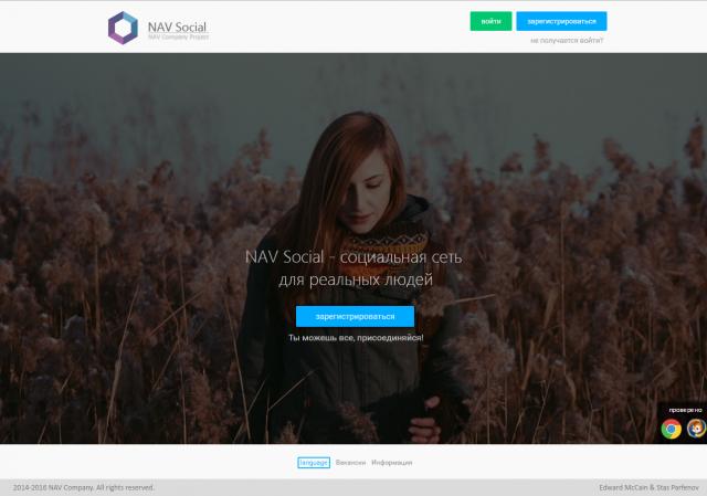 NS Социальная сеть
