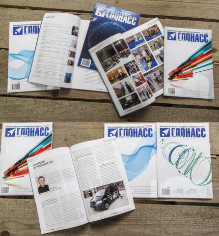 """Журнал """"Вестник ГЛОНАСС"""". Макет, дизайн, верстка"""