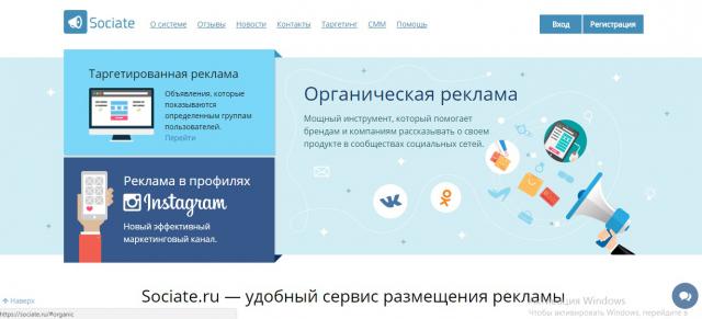 Биржа рекламы в группах ВК - Sociate.ru