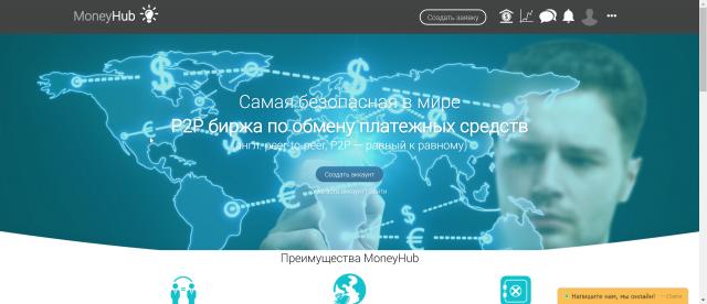 MoneyHub - р2р биржа валют