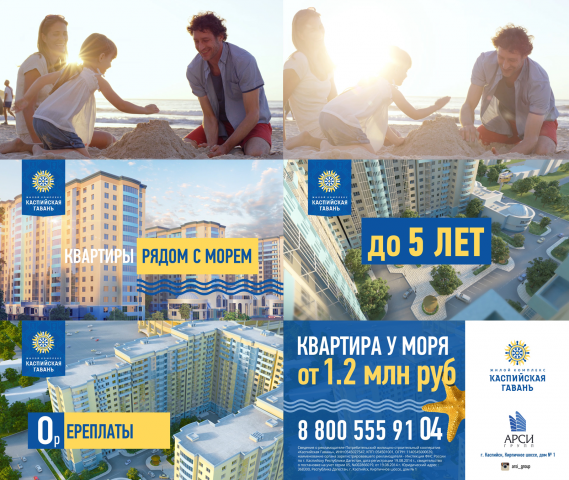 ЖК Каспийская Гавань