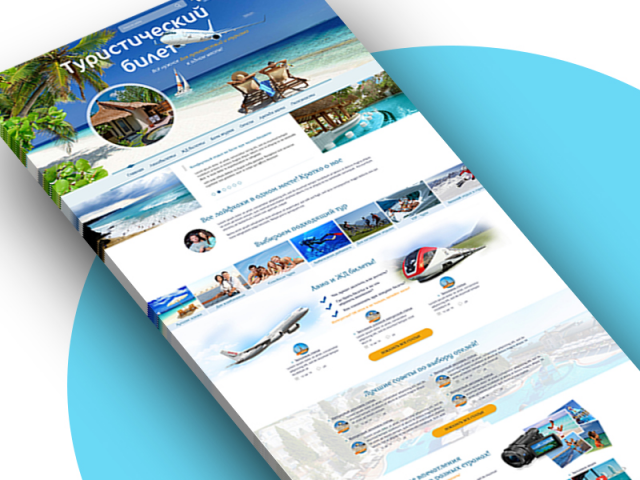 Сайт-блог, посвященный путешествиям