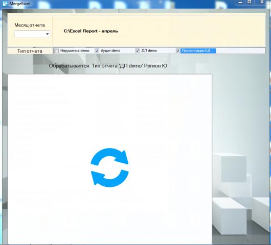 Обработка Excel файлов - создание отчетов в Excel файл