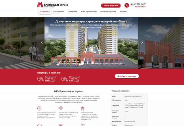 """Wordpress - Строительный комплекс """"Кремлевские ворота"""""""