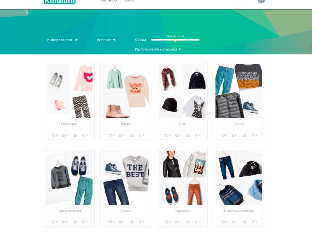 Магазин детской одежды kindium.ru
