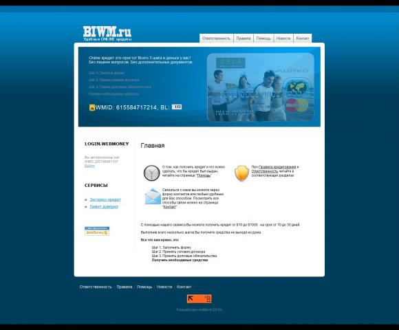 Выдача автоматизированных кредитов в режиме Online.