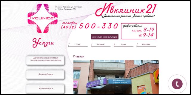 Восстановление сайта https://ivclinic21.ru/