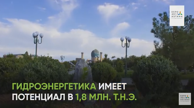 Сценарий ролика для павильона Узбекистана на EXPO 2017