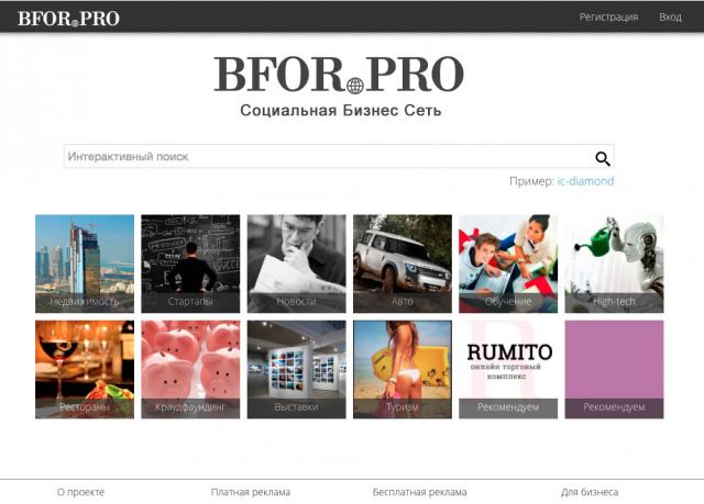 Бизнес-социальная сеть BFor