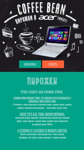 Бренд-сайт для Acer Iconia W5