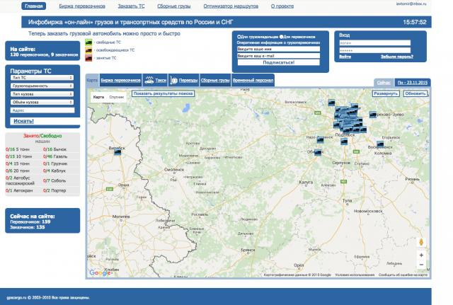 Биржа «онлайн» грузов по России и СНГ
