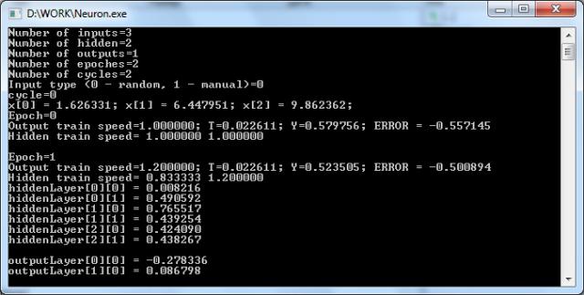 Демонстрационная программка по эмуляции нейронной сети
