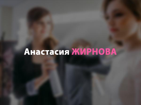 Анастасия ЖИРНОВА