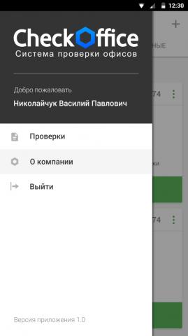 CheckOffice – сервис электронных чек-листов