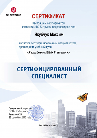 Сертификат Битрикс Разработчик