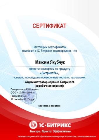 Сертификат Битрикс24 Администратор
