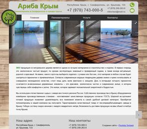 Верстка  многостраничного сайта