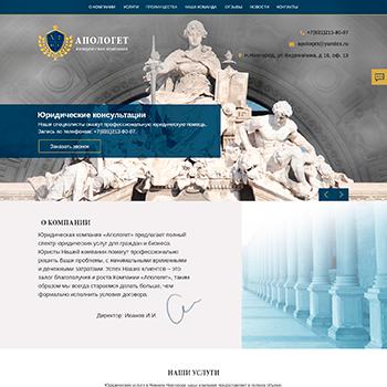 Апологет — Юридическая компания